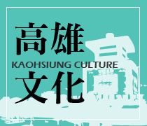 高雄文化 Kaohsiung Culture