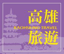 高雄旅遊 Kaohsiung Travel