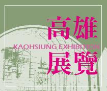 高雄展覽 Kaohsiung Exhibition