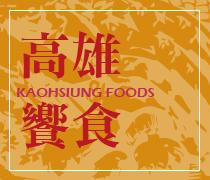 高雄饗食 Kaohsiung Foods