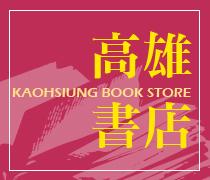 高雄書店 Kaohsiung Book Store